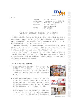 「100満ボルト旭川永山店」移転増床オープンのお知らせ307KB