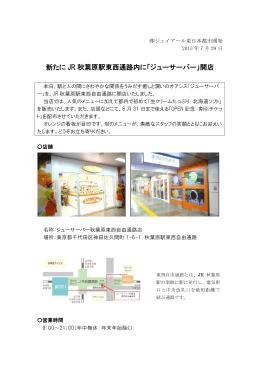 新たに JR 秋葉原駅東西通路内に「ジューサーバー」開店