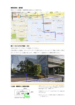 東京支社 案内図 東京メトロ東西線 東陽町駅 3 番出口より徒歩 7 分