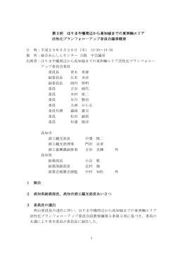 第3回 はりまや橋周辺から高知城までの東西軸エリア はりまや橋周辺