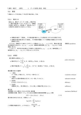 プリント(p29-p32 推定・検定)