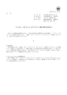 「コーポレートガバナンス・ガイドライン」制定に関するお知らせ