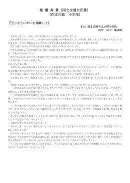 最 優 秀 賞(国土交通大臣賞) (作文の部 小学生)