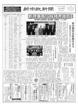 新理事長に保積秀胤氏新 - 新日本宗教団体連合会
