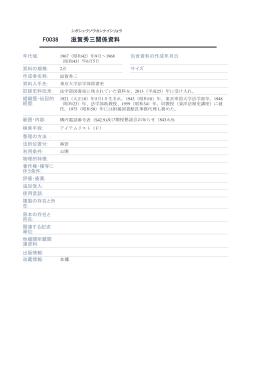滋賀秀三関係資料 F0038
