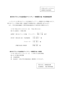 新日本プロレス社会福祉チャリティー相模原大会 市長表敬訪問