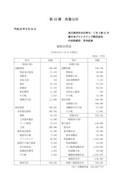 第43期貸借対照表 - 新日本プロレスリング