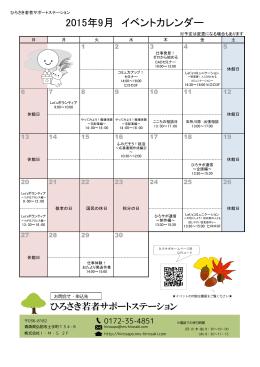 2015年9月 イベントカレンダー