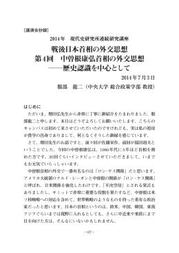中曽根康弘首相の外交思想    歴史認識を中心として