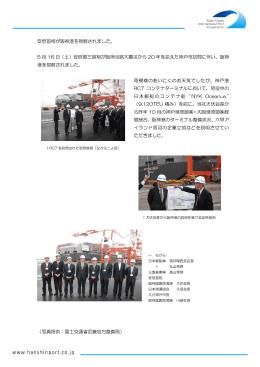 安倍首相が阪神港を視察されました。 5 月 16 日(土)安倍晋三首相が