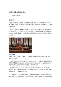 首相の米議会演説の全文
