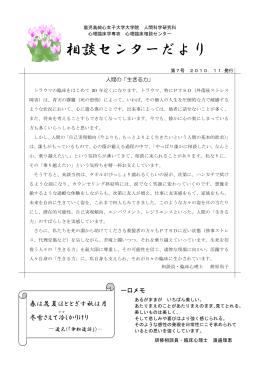 第7号:2010.11.発行