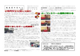 校 長 室 の 窓 か ら - 尼崎市立教育総合センター