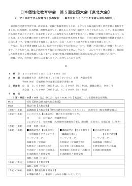 要項へ - 日本個性化教育学会