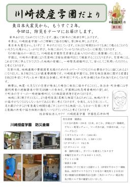 川崎授産学園だより 5