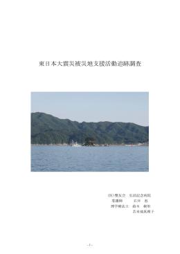 東日本大震災被災地支援活動追跡調査