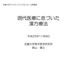 レジュメ(PDF:1.4MB)