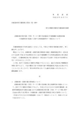 事 務 連 絡 平成 23 年 10 月7日 各都道府県介護保険主管部(局)御中