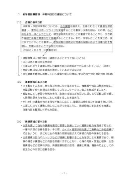 - 1 - 1 新学習指導要領 体育科改訂の趣旨について (1) 改善の基本