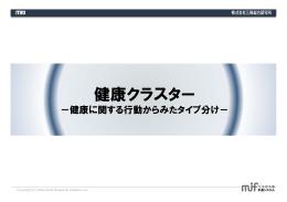 健康クラスター - Cloudfront.net