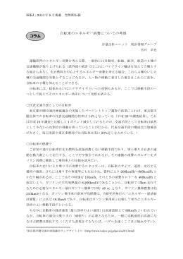 コラム - 日本エネルギー経済研究所