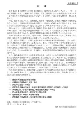 決 議 去る3月11日に発生した東日本大震災は、観測