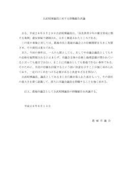 吉武昭博議員に対する辞職勧告決議 去る