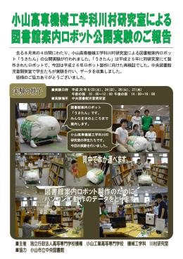 去る8月末の4日間にわたり、小山高専機械工学科川村研究室による