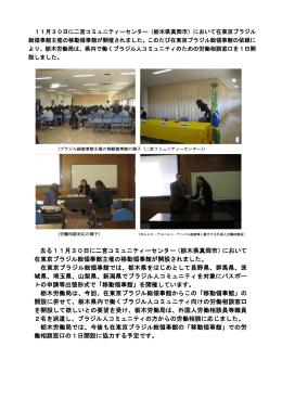 去る11月30日に二宮コミュニティーセンター(栃木県真岡市
