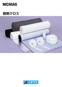 耐熱クロス (PDF:5.0MB)