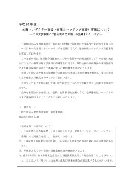 平成 26 年度 知財コンダクター支援(弁理士マッチング支援