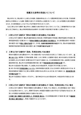 埋蔵文化財の取扱について(PDF)
