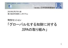 グローバル化する知財に対するJIPAの取り組み