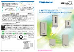 冷凍機付インキュベーターシリーズカタログ
