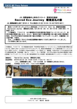 「Sacred Eco Journey環境巡礼の旅」JAL国際線機内上映
