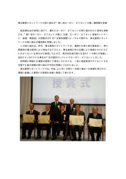 東北夏祭りネットワークの取り組みが「第1回カーボン・オフセット大賞