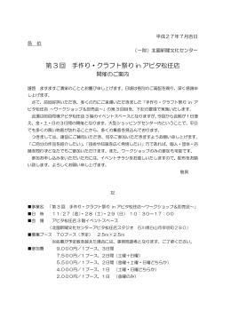 クラフト祭要項 PDF - 北國新聞文化センター