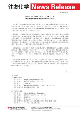 ベーラント・バイオサイエンス社による 微生物農業資材事業会社の買収
