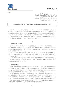 Accel Frontline Limitedの買収合意および株式取得手続き開始について
