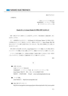 Oracle 社によるAcme Packet 社の買収に関するお知らせ