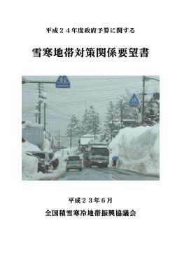 平成24年度政府予算に関する雪寒地帯対策関係要望書