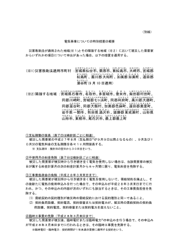 (※1)災害救助法適用市町村 :宮城県 仙台市 、栗原市 、東松島市