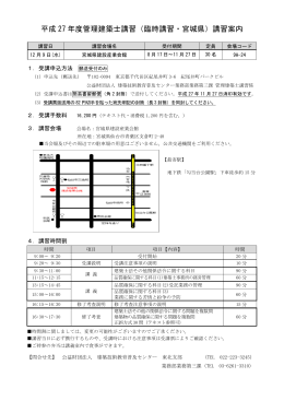 宮城県(PDF:163KB)