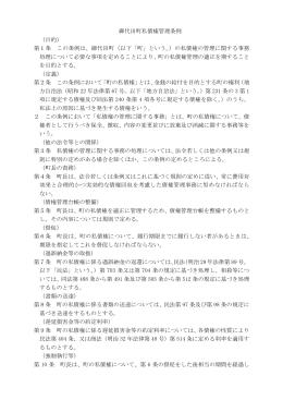 御代田町私債権管理条例