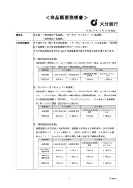 私募債【PDF:159KB】