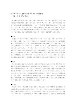 インターネットと私のライフスタイルの関わり マキシ・ケイ(アメリカ)