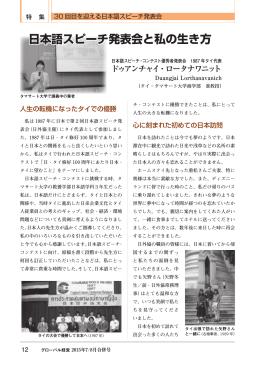 日本語スピーチ発表会と私の生き方