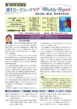 5月第2例会 - 逗子ロータリークラブ