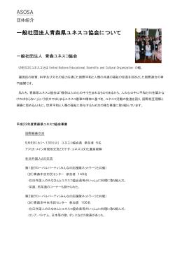 ASOSA 一般社団法人青森県ユネスコ協会について