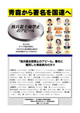 青森から署名を国連へ - 原水爆禁止日本協議会